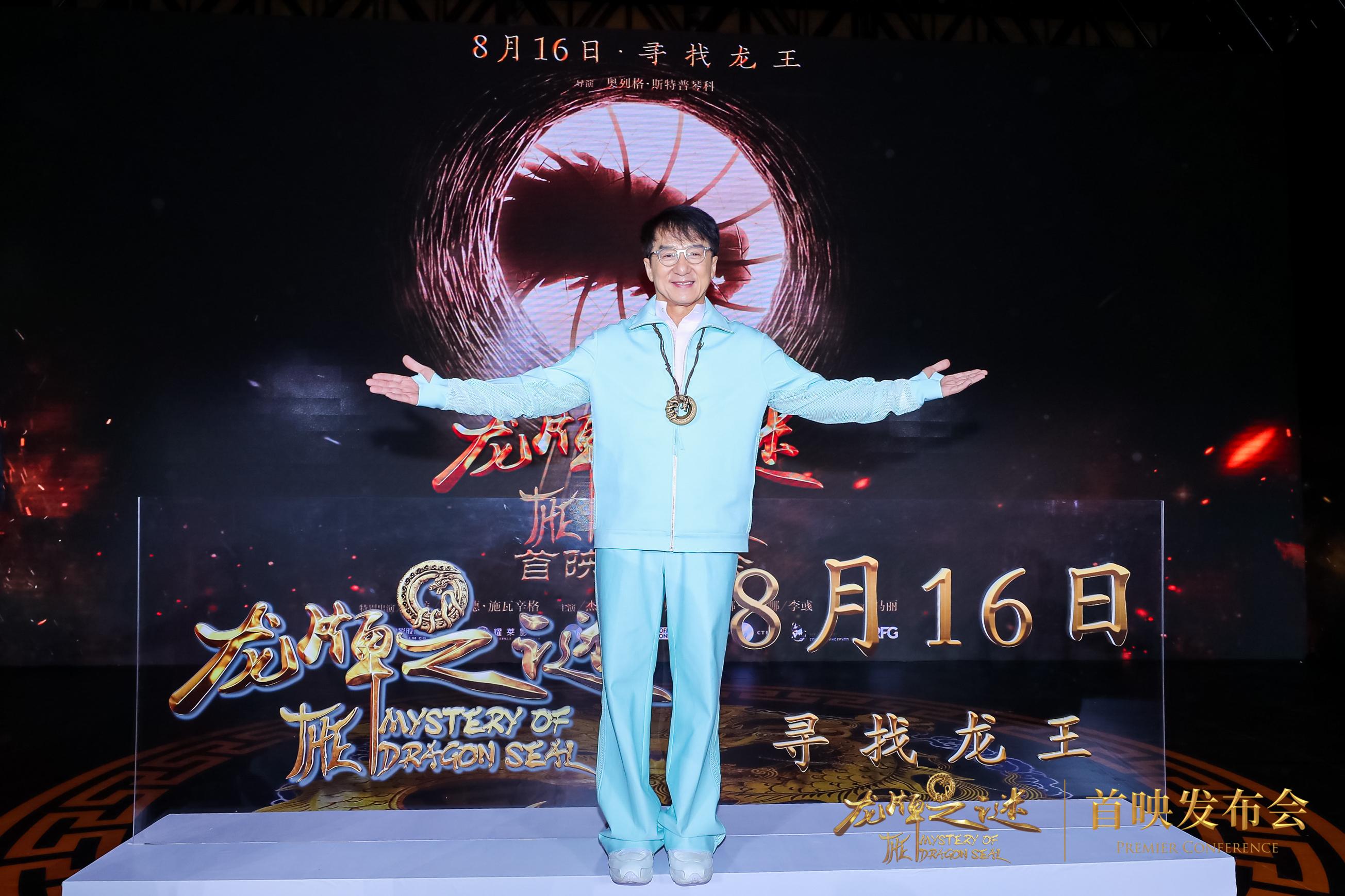 Фотография с премьеры фильма «Тайна печати дракона» в Китае (к/к «Наше кино»)