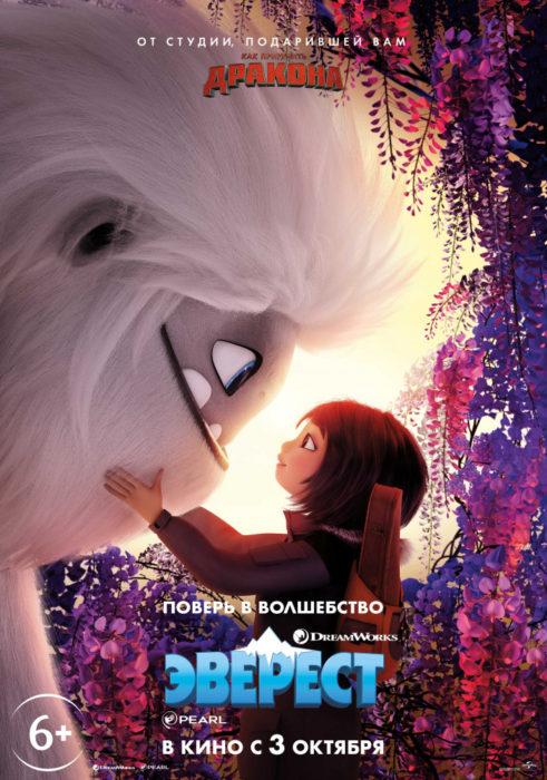 Эверест (2019) - OST
