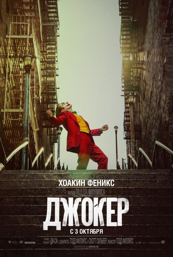 Джокер (2019) — OST