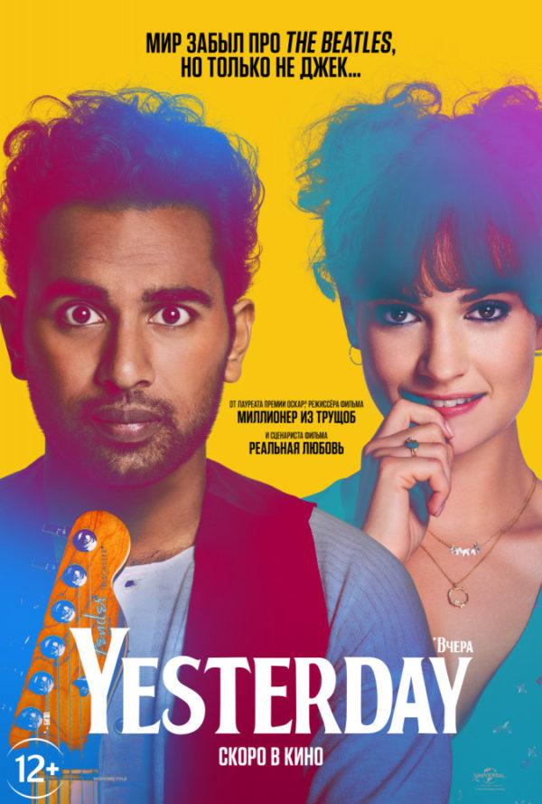 Yesterday (2019) - OST