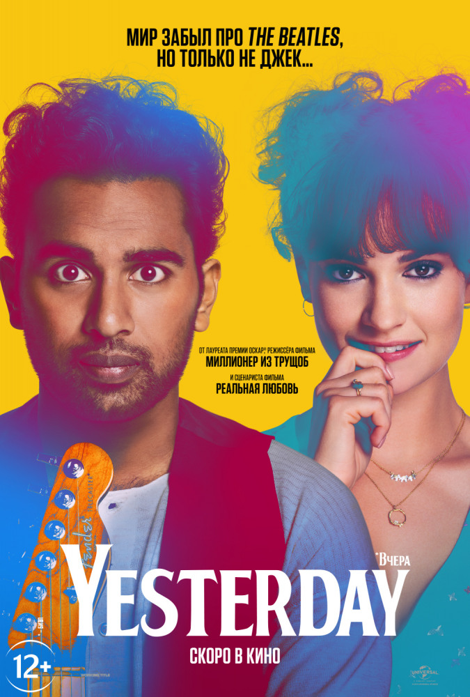 Yesterday (2019) — OST