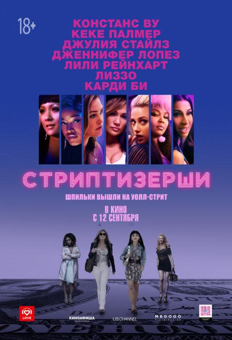 Стриптизёрши (2019) - OST