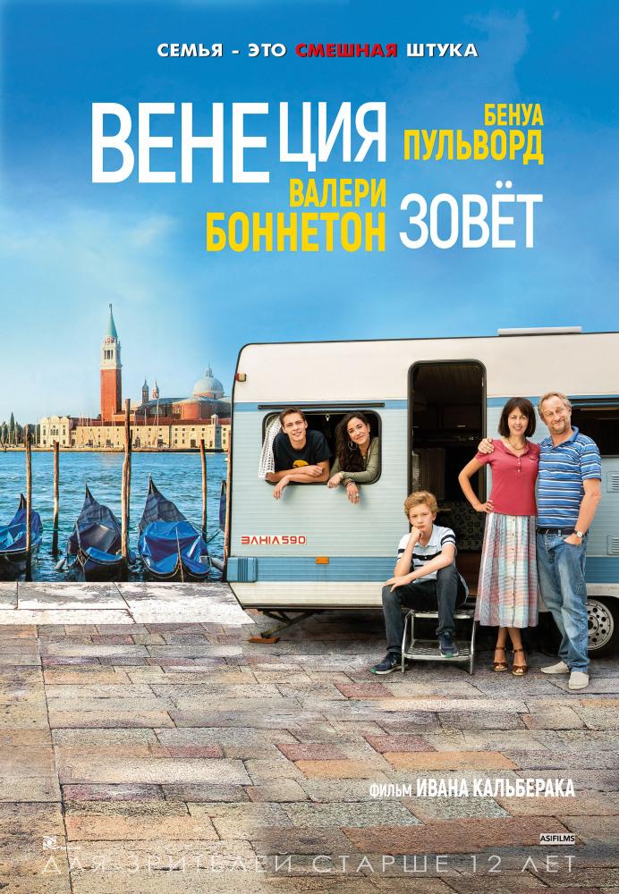 Венеция зовет (2019) — OST