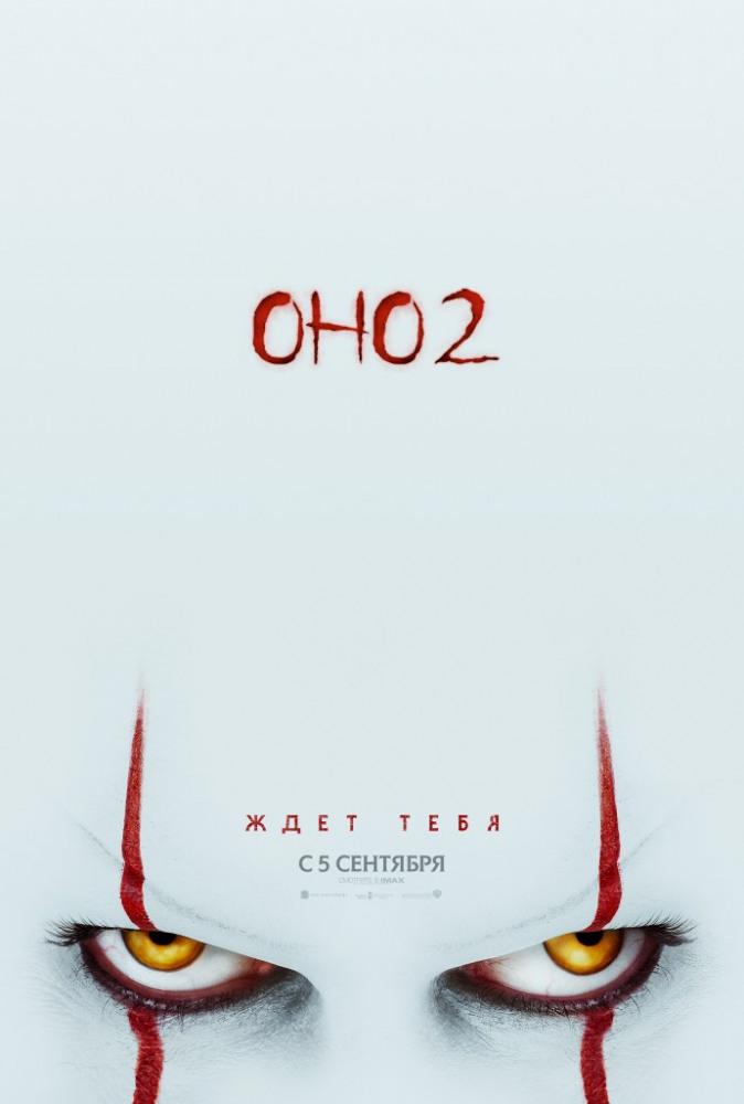 Оно 2 (2019) — OST
