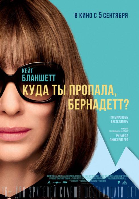 Куда ты пропала, Бернадетт? (2019) - OST