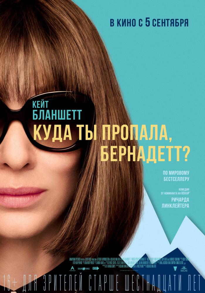 Куда ты пропала, Бернадетт? (2019) — OST