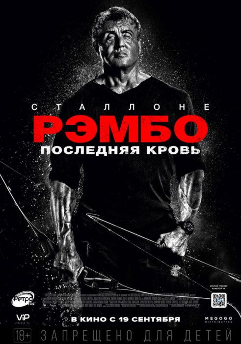Рэмбо: Последняя кровь (2019) - OST