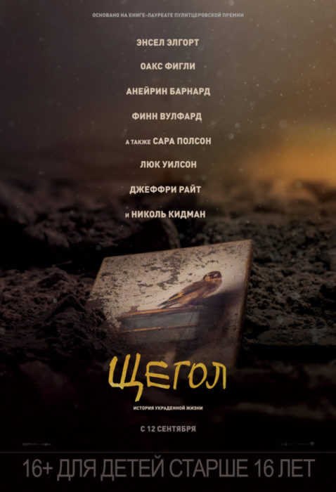Щегол (2019) - OST