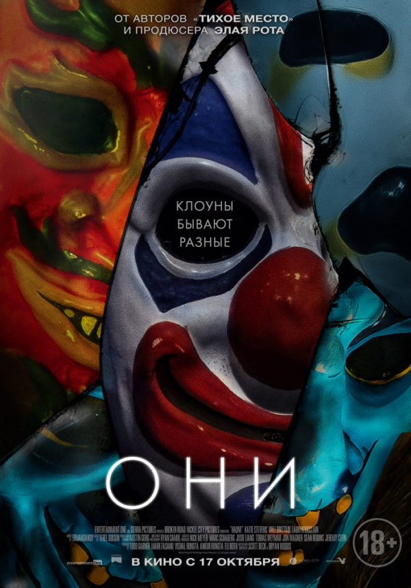 Они (2019) - OST