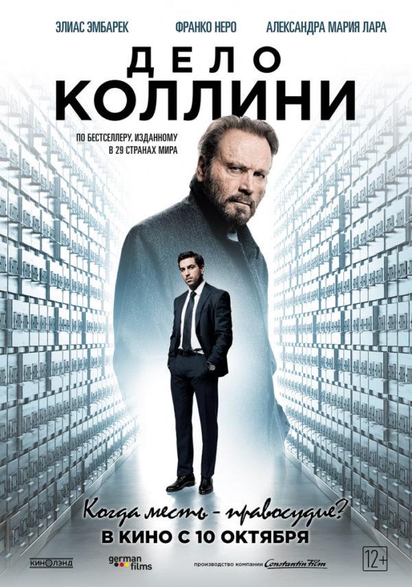 Дело Коллини (2019) - OST