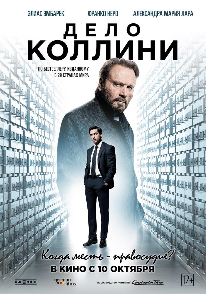 Дело Коллини (2019) — OST