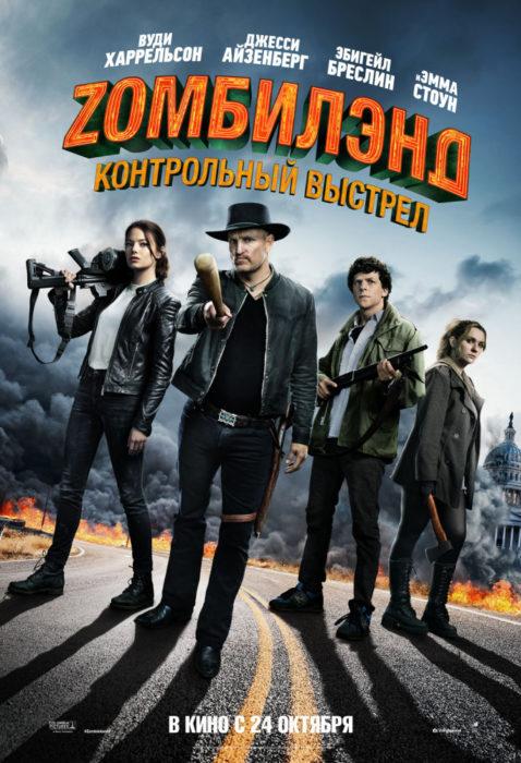 Zомбилэнд: Контрольный выстрел (2019) - OST
