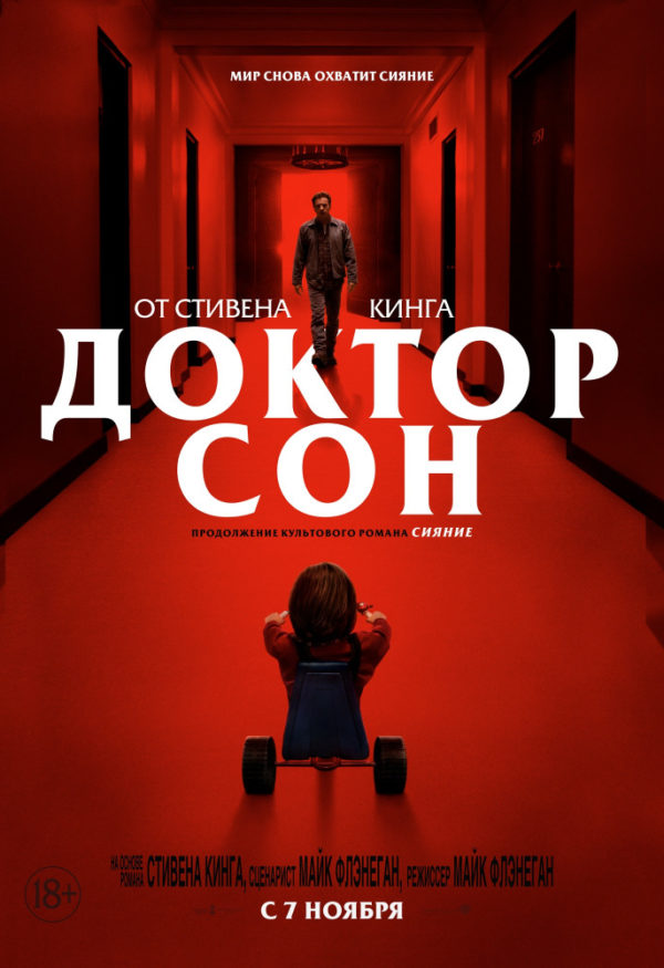 Доктор Сон (2019) - OST