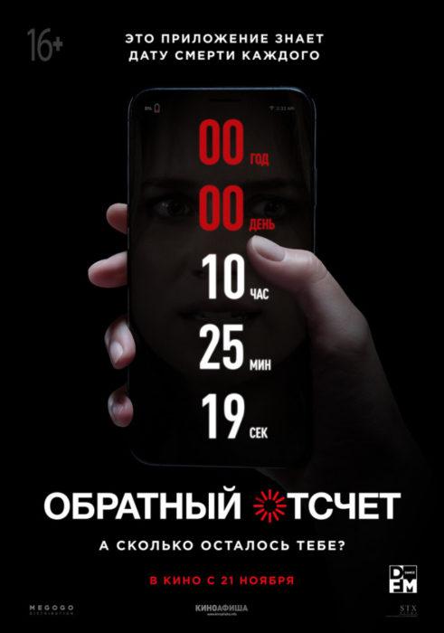 Обратный отсчет (2019) - OST
