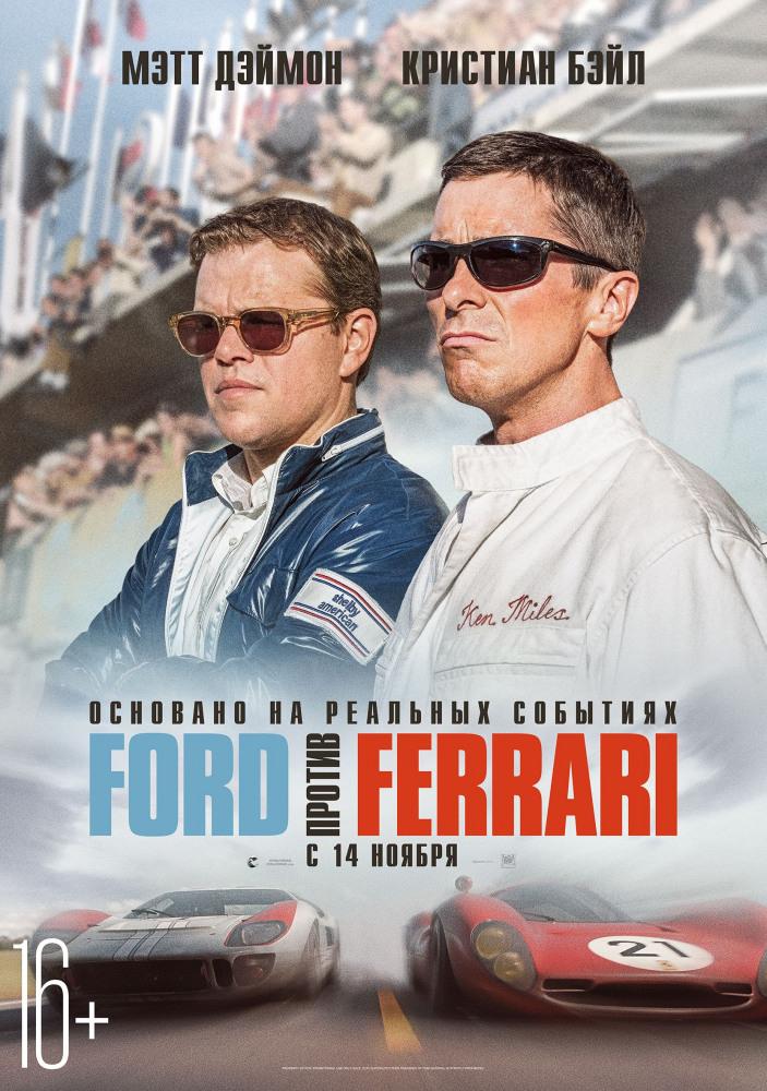 Ford против Ferrari (2019) — OST
