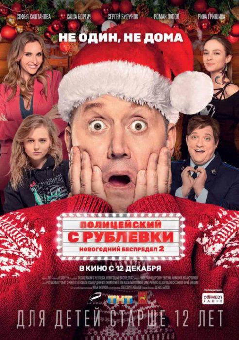 Полицейский с Рублевки. Новогодний беспредел 2 (2019) - OST