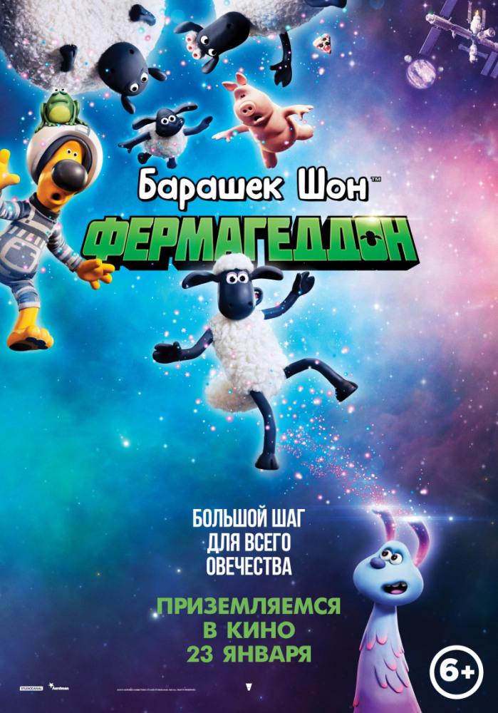 Барашек Шон: Фермагеддон (2019) — OST