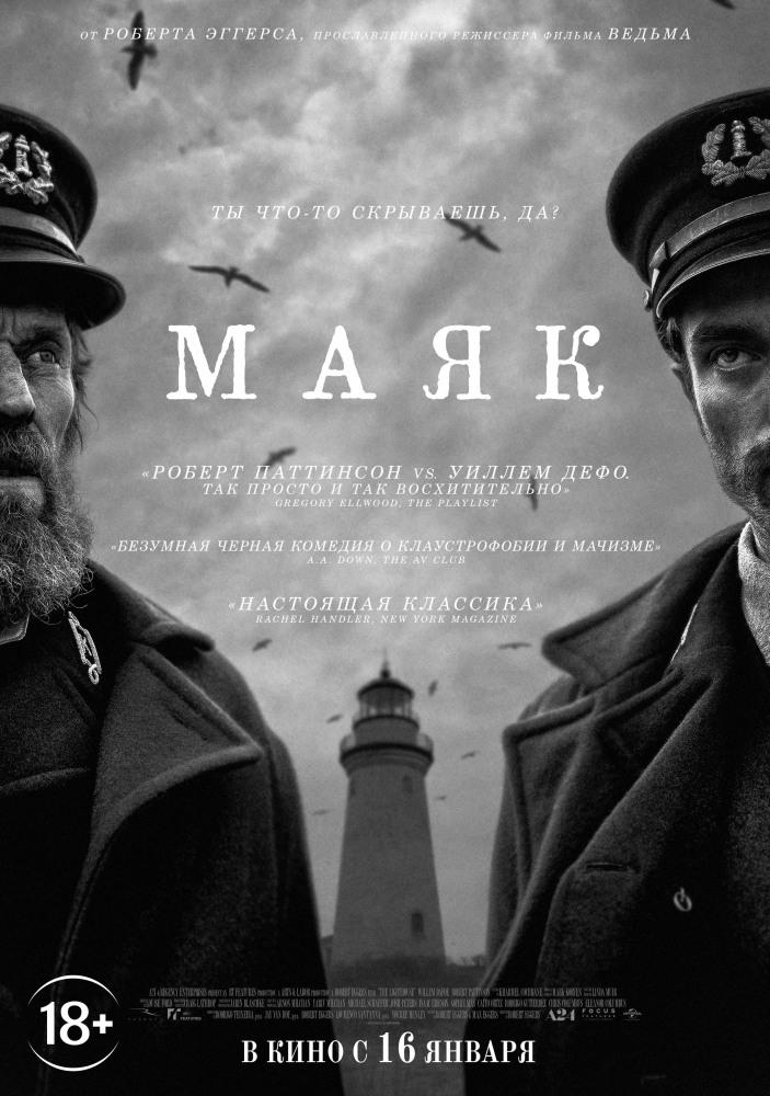 Маяк (2019) — OST