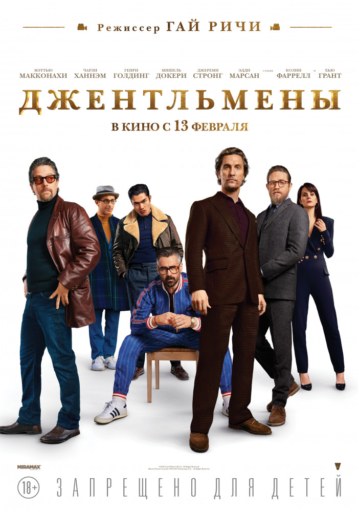 Джентльмены (2019) — OST