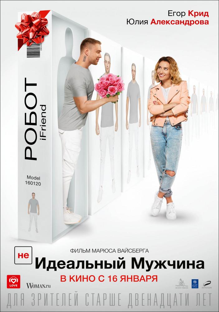 (НЕ)идеальный мужчина (2020) - OST
