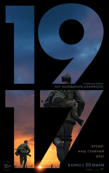 1917 (2019) - OST