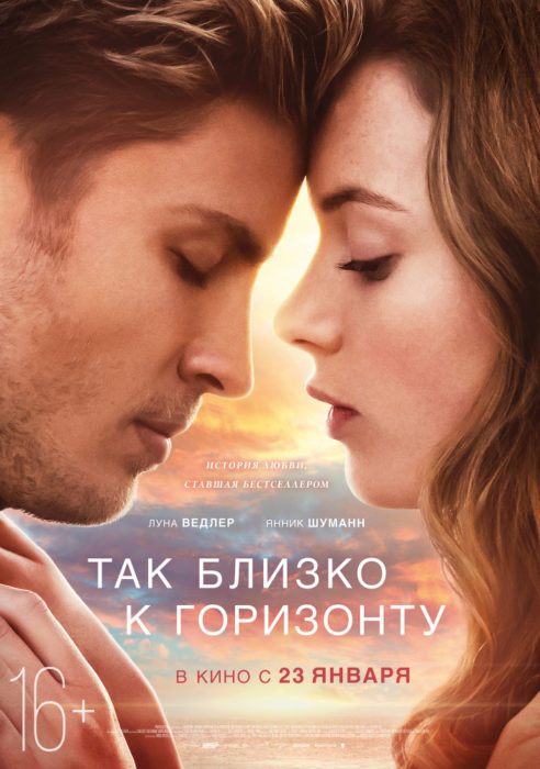 Так близко к горизонту (2019) - OST