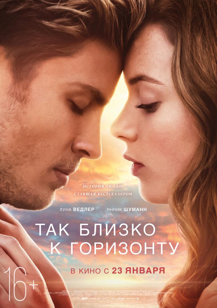 Так близко к горизонту (2019) — OST