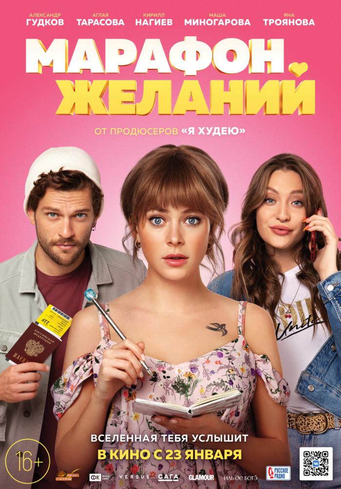 Марафон желаний (2020) - OST