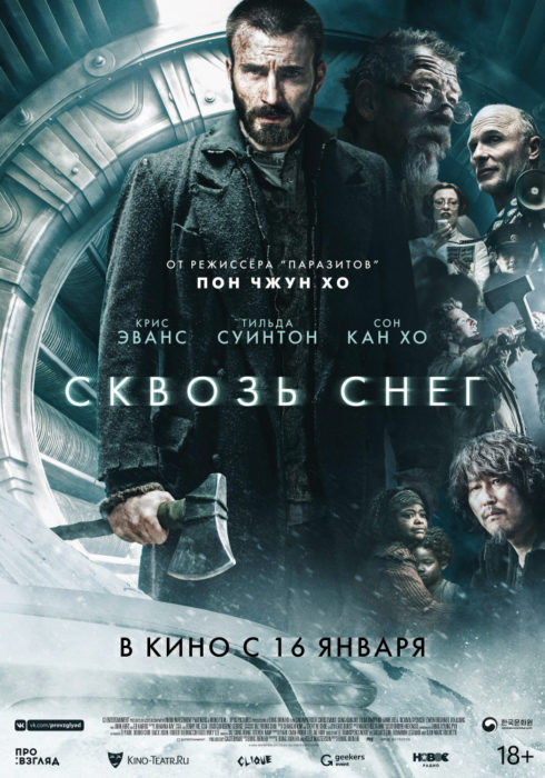 Сквозь снег (2013) - OST