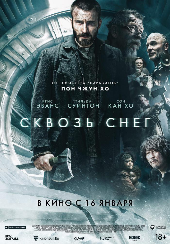 Сквозь снег (2013) — OST