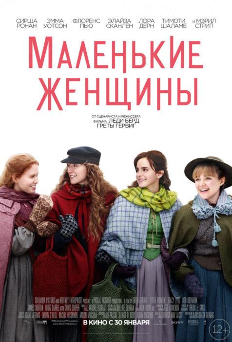 Маленькие женщины (2019) - OST