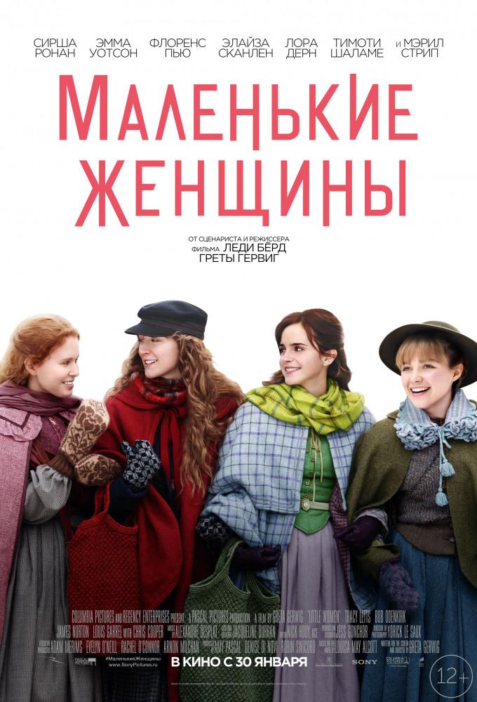 Маленькие женщины (2019) — OST