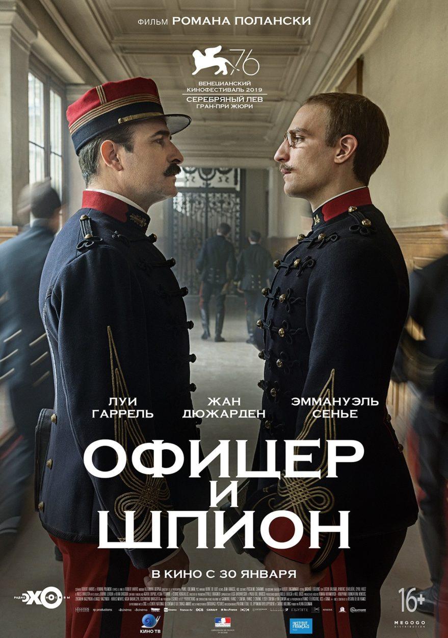 Офицер и шпион (2019) — OST