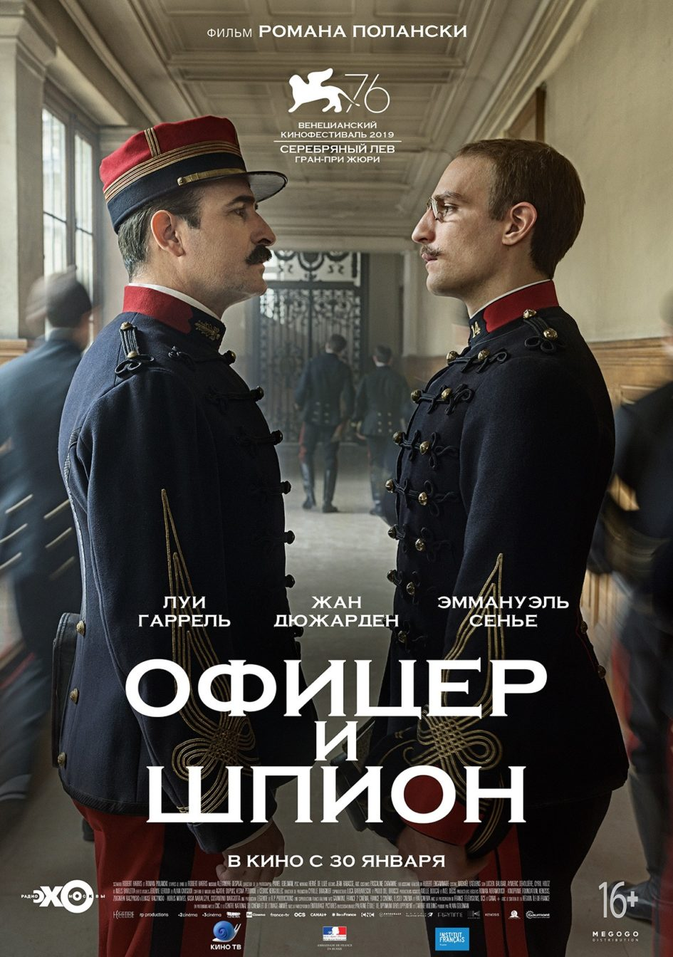 Офицер и шпион (2019) - OST