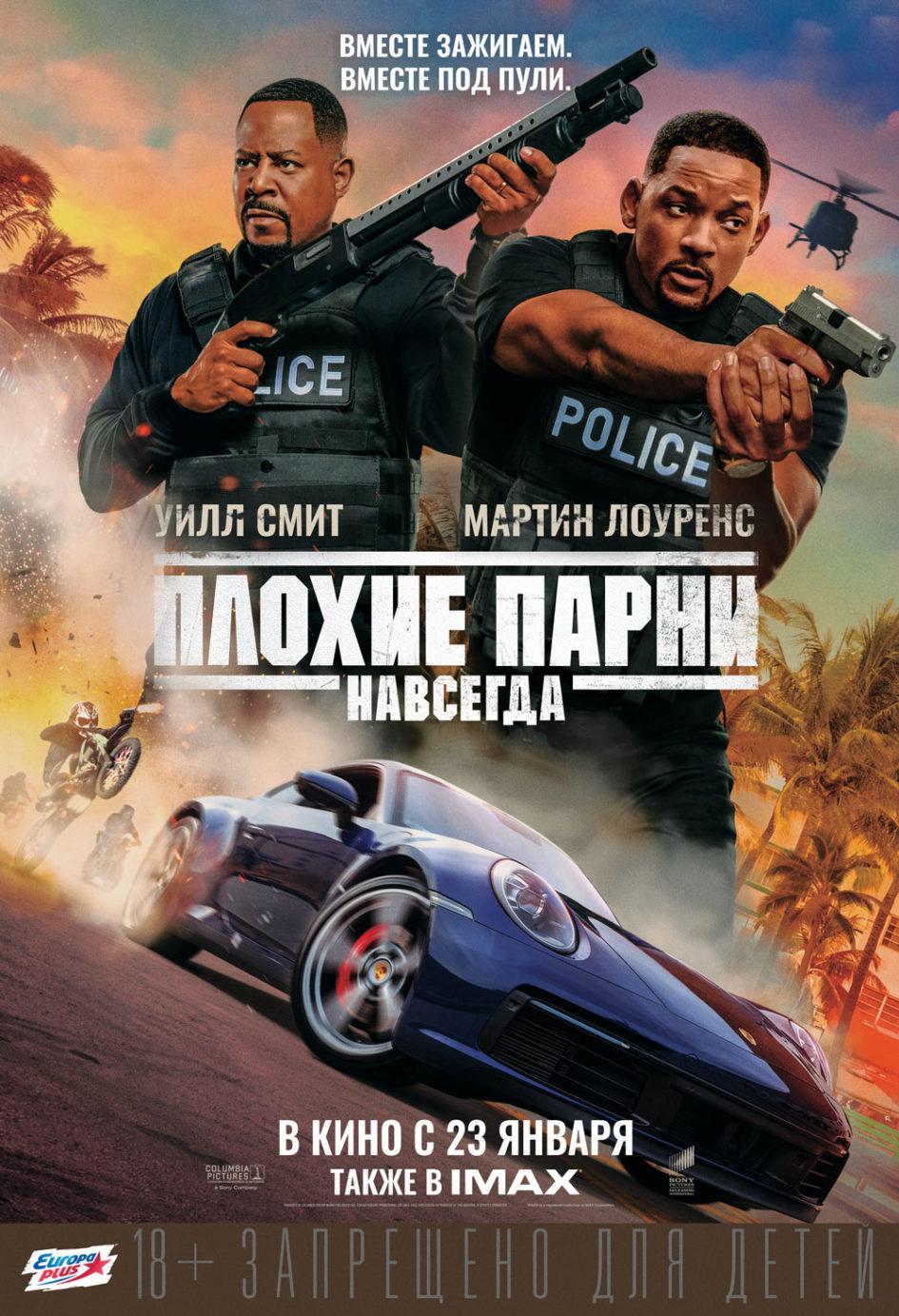 Плохие парни навсегда (2020) - OST