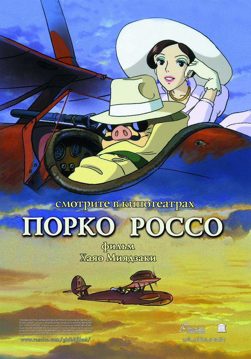 Порко Россо (1992) - OST