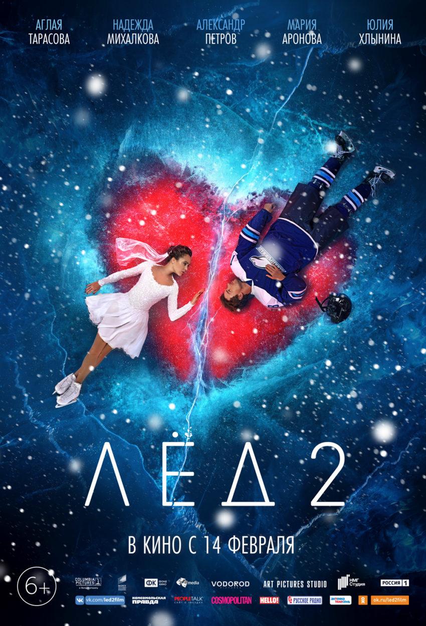 Лёд 2 (2020) — OST