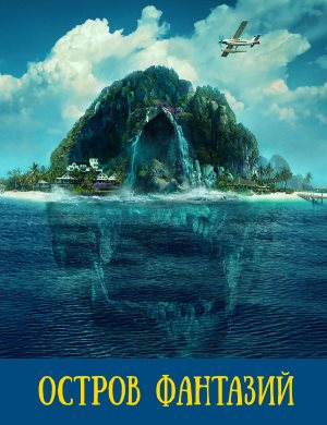 Остров фантазий (2020) — OST