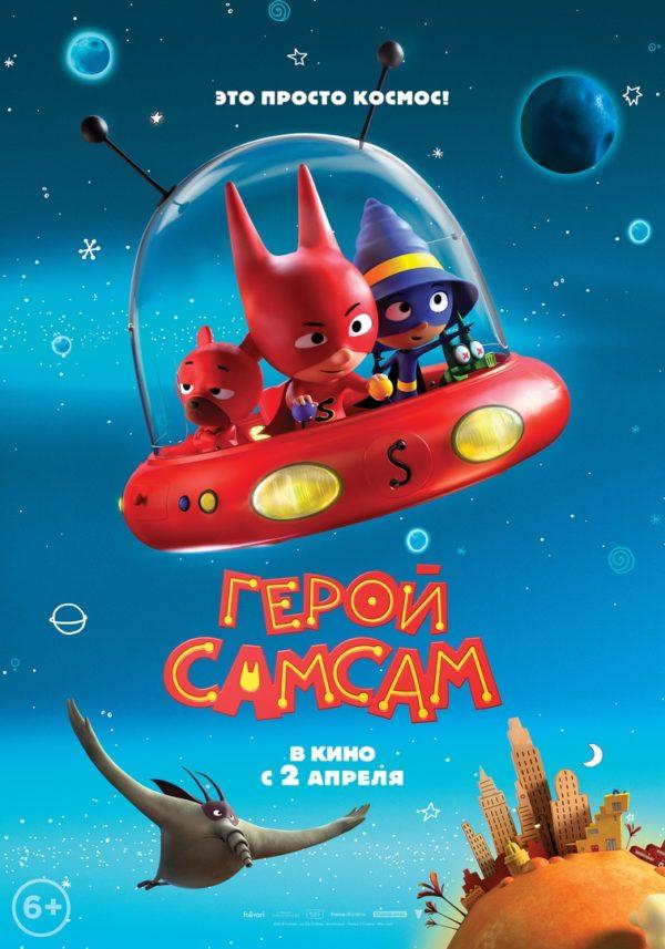 Герой СамСам (2019) – OST
