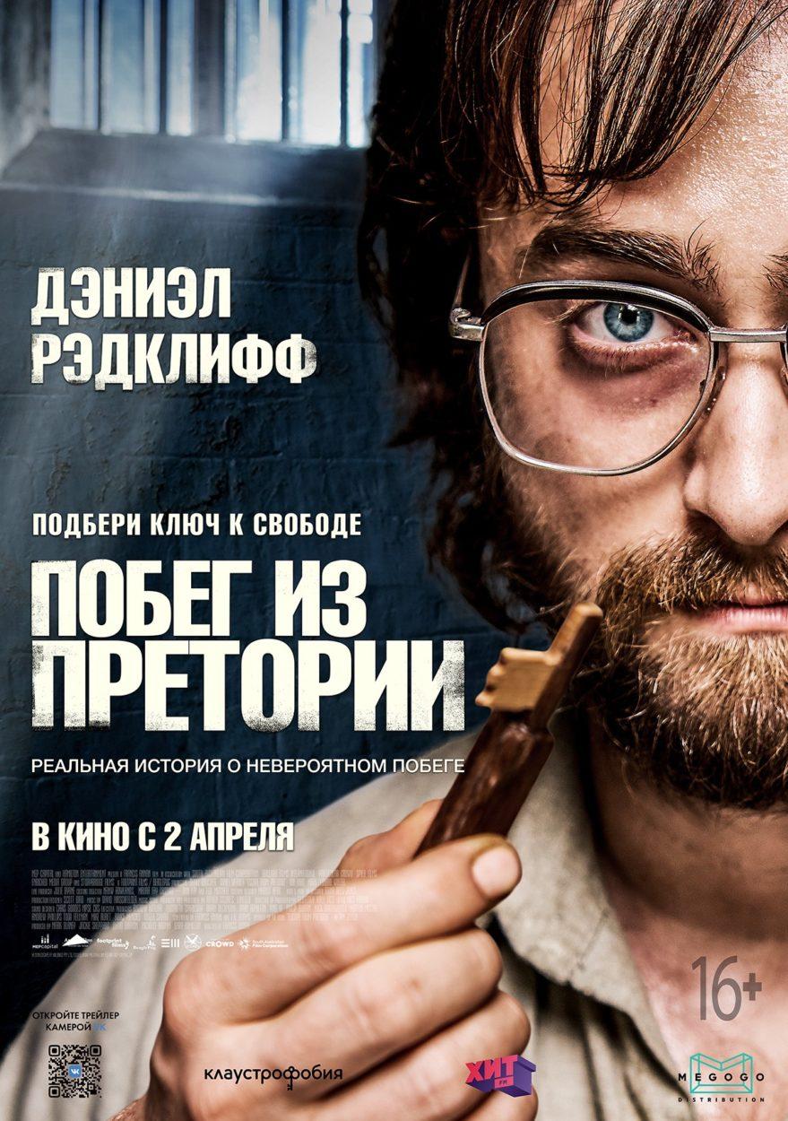 Побег из Претории (2020) — OST