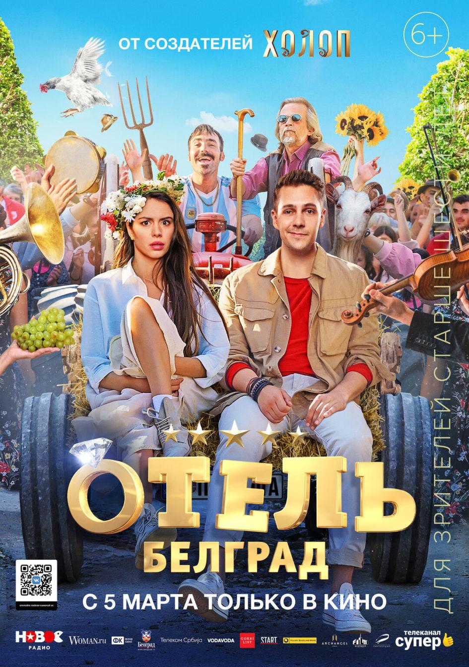 «Отель «Белград» (2020) - OST