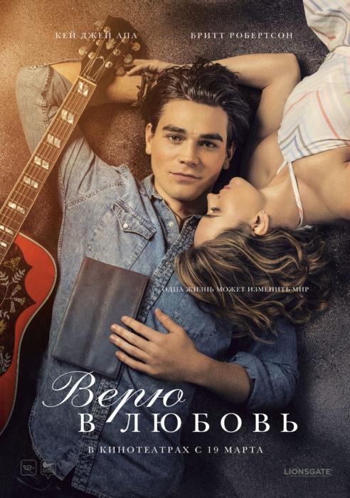 Верю в любовь (2020) - песни из фильма