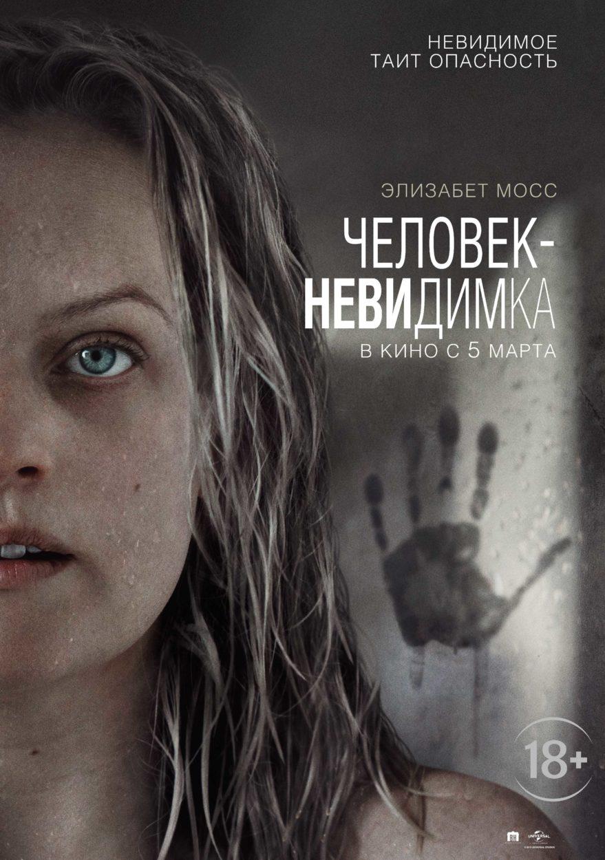 Человек-невидимка (2020) — OST