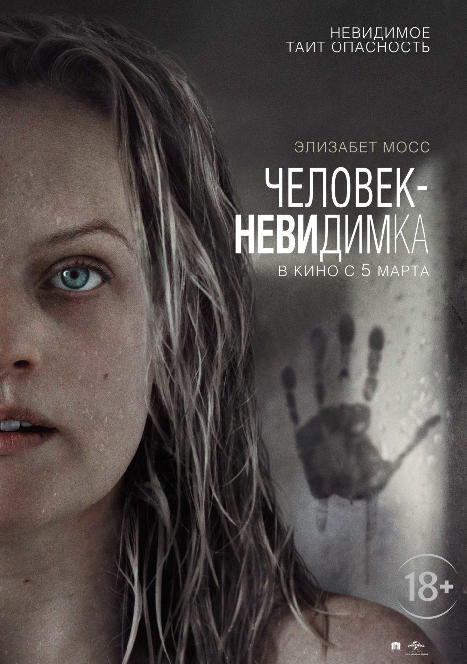 Человек-невидимка (2020) - OST