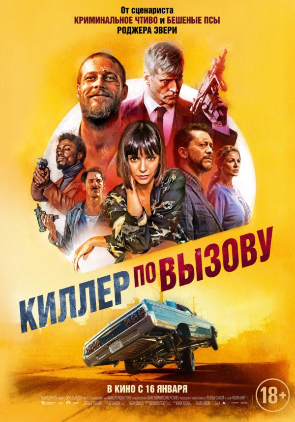 Киллер по вызову (2019) - OST