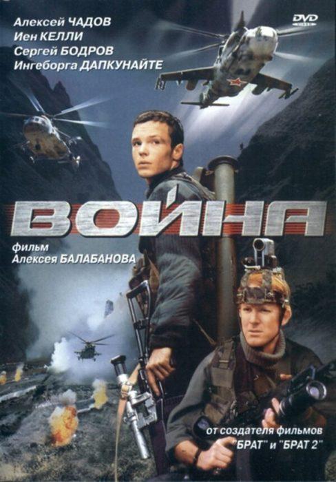Война (2002) - OST