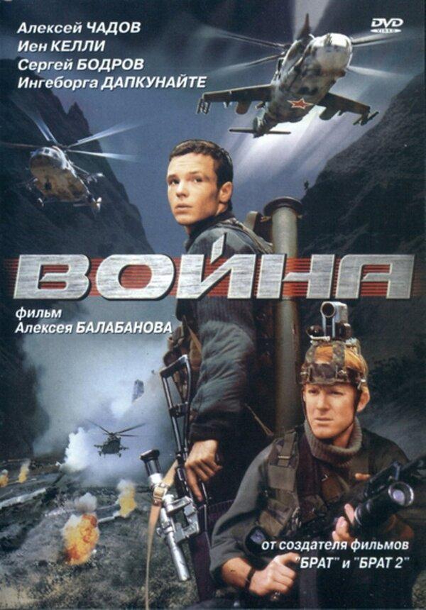 Война (2002) — OST