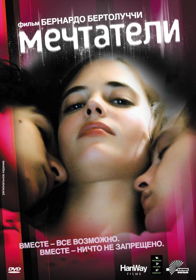 Мечтатели (2003) — OST