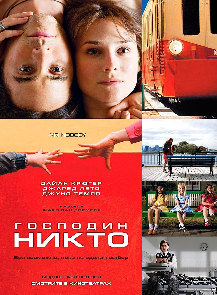 Господин Никто (2009) — OST