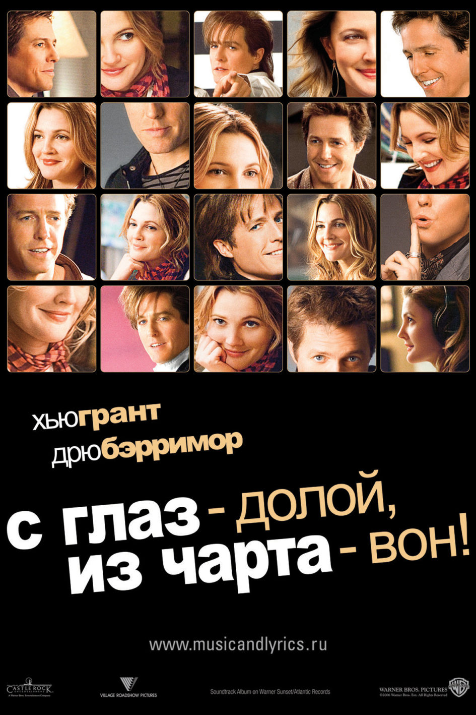 С глаз – долой, из чарта – вон! (2007) - OST